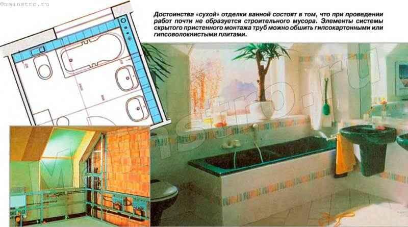 Достоинства «сухой» отделки ванной состоят в том, что при проведении работ почти не образуется строительного мусора. Элементы системы скрытого пристенного монтажа труб можно обшить гипсокартонными или гипсоволокнистыми плитами.
