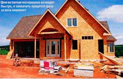 Дом из легких материалов возводят быстро, и заплатить придется сразу за весь комплект