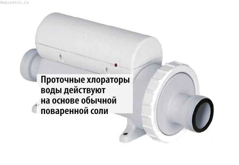 проточный хлоратор воды