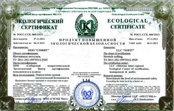 Экологические натяжные потолки: пример сертификата качества