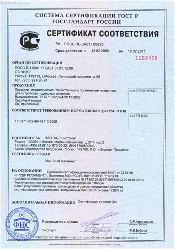 Экологические натяжные потолки: сертификат соответствия