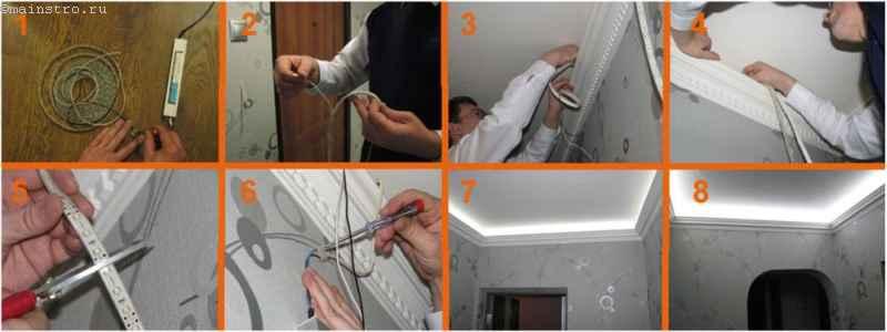 Монтаж закарнизной подсветки парящего потолка: фотоинструкция