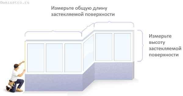 Замеры балкона или лоджии для выполнения расчёта стоимости остекления